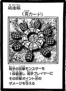 RingofDestruction-JP-Manga-DM