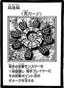 File:RingofDestruction-JP-Manga-DM.png