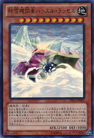 File:SnowPlowHustleRustle-ZDC1-JP-UR.png