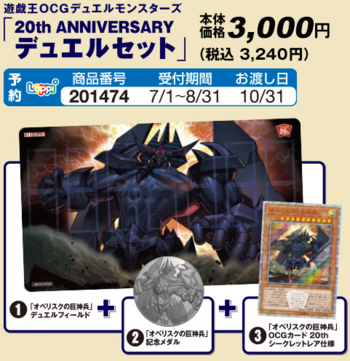 20th Anniversary Duel Set