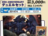 20th Anniversary Duel Set