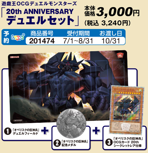 20th Anniversary Duel Set (Obelisk the Tormentor) | Yu Gi Oh