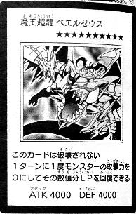 File:BeelzeusoftheDiabolicDragons-JP-Manga-5D.png