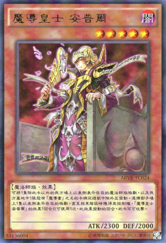 File:EmperorofProphecy-ABYR-TC-R.png