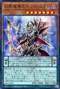 YuGiOh! TCG karta: Endymion, the Mighty Master of Magic