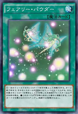 File:FairyDust-JP-Anime-AV.png