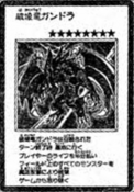 GandoratheDragonofDestruction-JP-Manga-MW