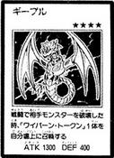 Guivre-JP-Manga-GX