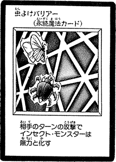 File:InsectBarrier-JP-Manga-DM.png