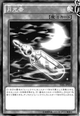 File:LunaLightPerfume-TDIL-JP-OP.png