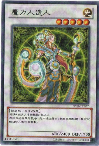 File:MagicalAndroid-SP01-TC-R.png