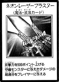 File:NeonLaserBlaster-JP-Manga-R.png