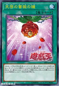YuGiOh! TCG karta: Rose Bell of Revelation