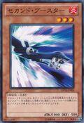 SecondBooster-DP10-JP-C