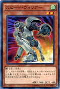 SpeedWarrior-SD28-JP-C