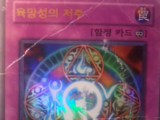 Spell Ruler (OCG-KR-1E)