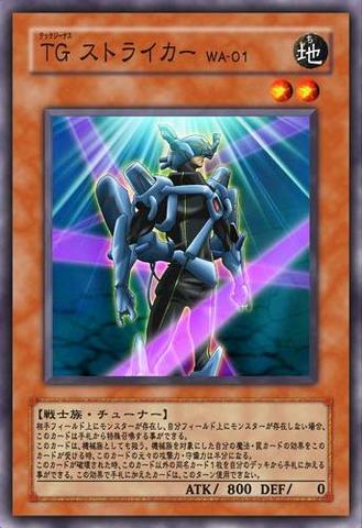 File:TGStriker-JP-Anime-5D.png
