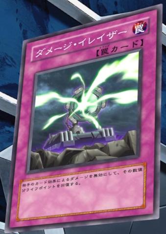 File:DamageEraser-JP-Anime-5D.png