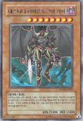 DestinyHERODogma-DP05-KR-R-UE