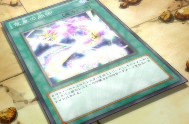 File:DragonKingsDemise-JP-Anime-ZX.png