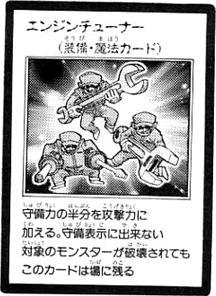 File:EngineTuner-JP-Manga-R.jpg