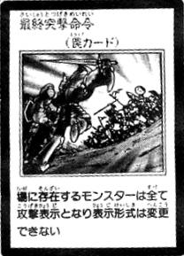 File:FinalAttackOrders-JP-Manga-GX.jpg