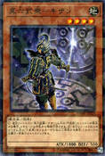 LegendarySixSamuraiKizan-DBSW-JP-NPR