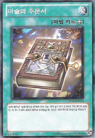 File:MagicFormula-TP06-KR-C-UE.png
