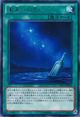 File:MessageinaBottle-DP13-JP-R.png