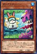 DuckDummy-CIBR-JP-C