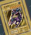 GaiaTheFierceKnight-JP-Anime-DM.png