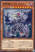 GladiatorBeastAugustus-17TP-JP-C