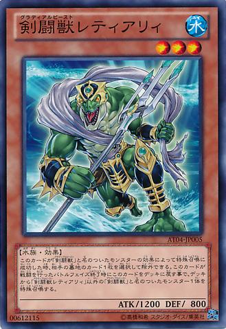 File:GladiatorBeastRetiari-AT04-JP-C.png