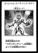 IndestructibleArmorPlating-JP-Manga-GX