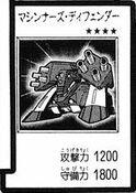 MachinaDefender-JP-Manga-R