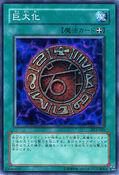 Megamorph-DL1-JP-SR