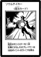 SoulTaker-JP-Manga-DM