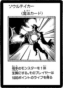 File:SoulTaker-JP-Manga-DM.png
