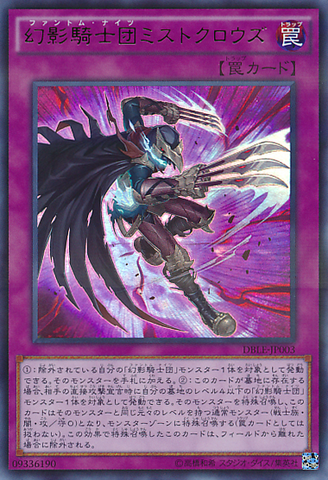 File:ThePhantomKnightsofMistClaws-DBLE-JP-UPR.png