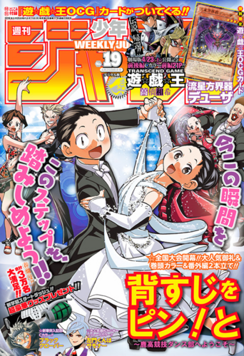 <i>Weekly Shōnen Jump</i> 2016, Issue 19