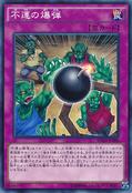 BadLuckBlast-BOSH-JP-NR