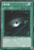 DarkHole-GS03-KR-C-UE