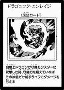 DragonsWrath-JP-Manga-GX