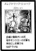 ElectricShock-JP-Manga-GX