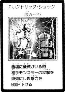 File:ElectricShock-JP-Manga-GX.jpg
