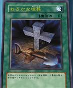 FoolishBurial-JP-Anime-GX