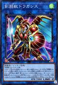GladiatorBeastDragases-LVP1-JP-SR