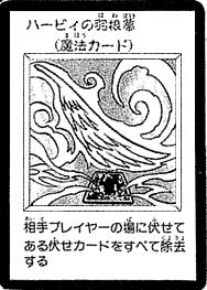 File:HarpysFeatherDuster-JP-Manga-DM.png