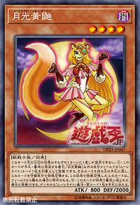 YuGiOh! TCG karta: Lunalight Yellow Marten