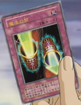 File:MagicCylinder-JP-Anime-DM.png